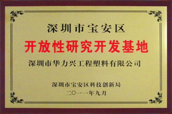 2011年,獲得開放性研究開發基地認定-