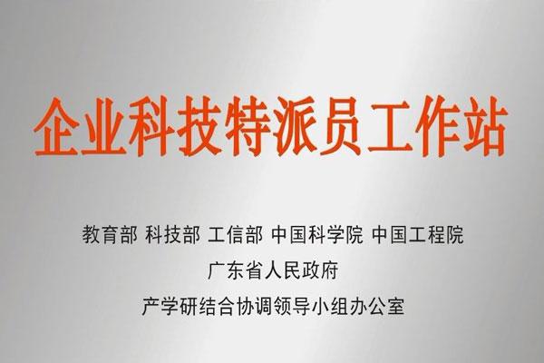 2011年--廣東省企業科技特派員工作站證書
