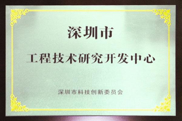 2012年-深圳市工程技術研究開發中心