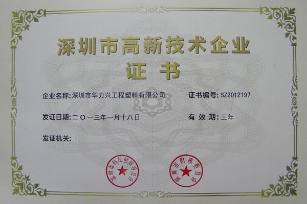 2013年-深圳市高新證書