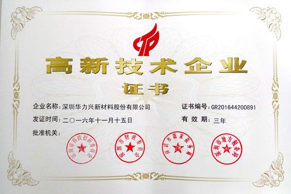 2016-國高證書