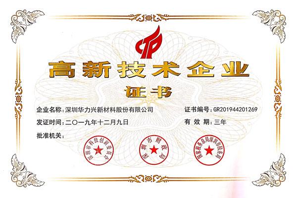 2019年-國高新技術企業認定證書