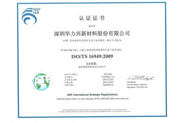 2015年-ISO?TS16949:2009證書-2015年-1