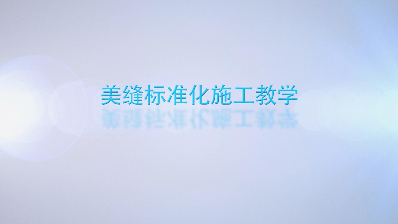 《美缝标准化施工教学》视频正式发布