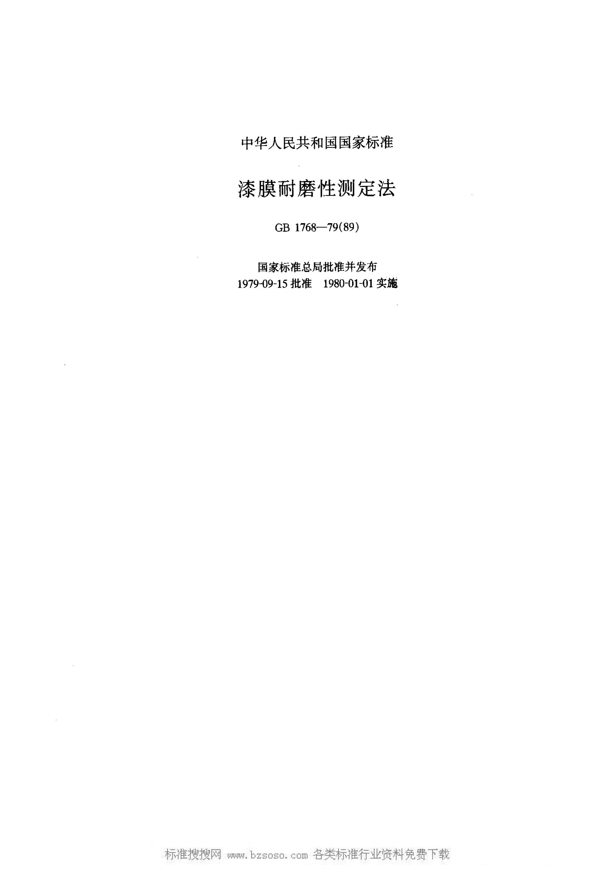 GB1768-79-漆膜耐磨性测定法