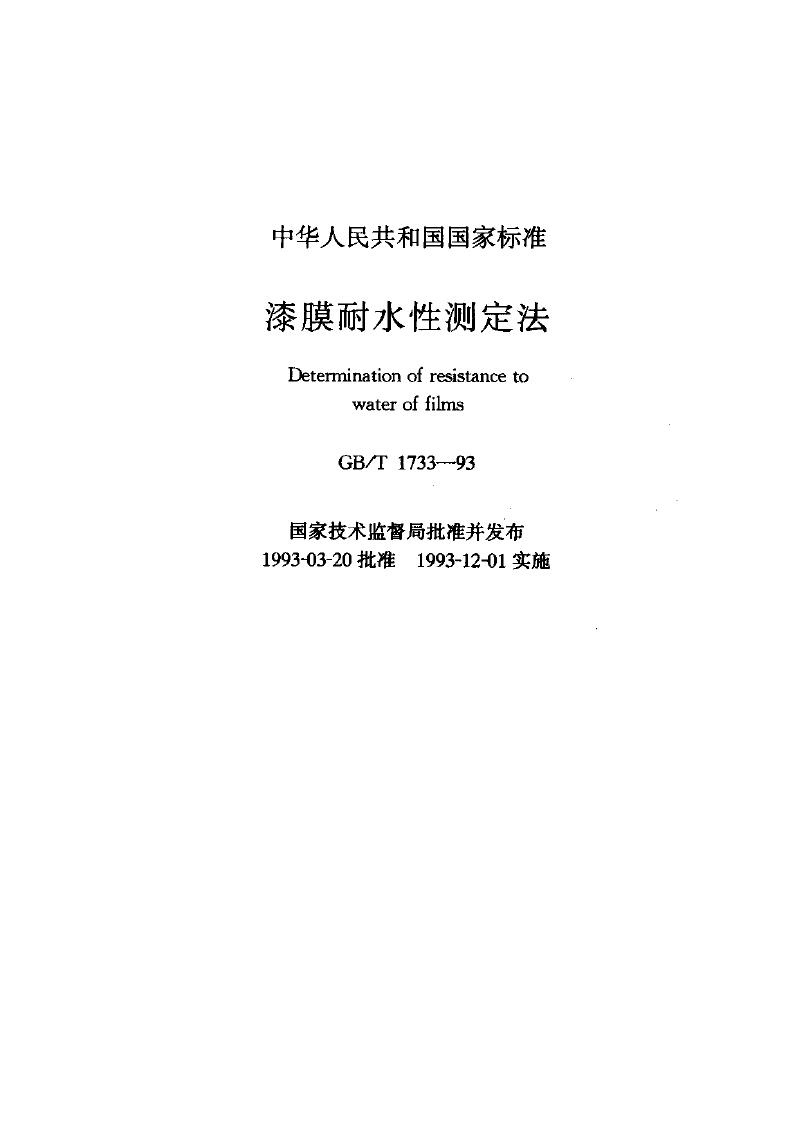 GBT1733-93-漆膜耐水性测定法