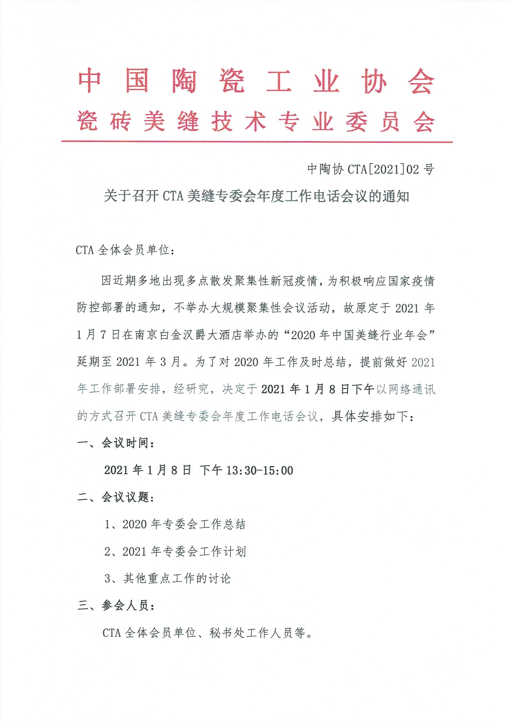 关于召开CTA美缝专委会年度工作电话会议的通知 中陶协CTA[2021]02号_页面_1
