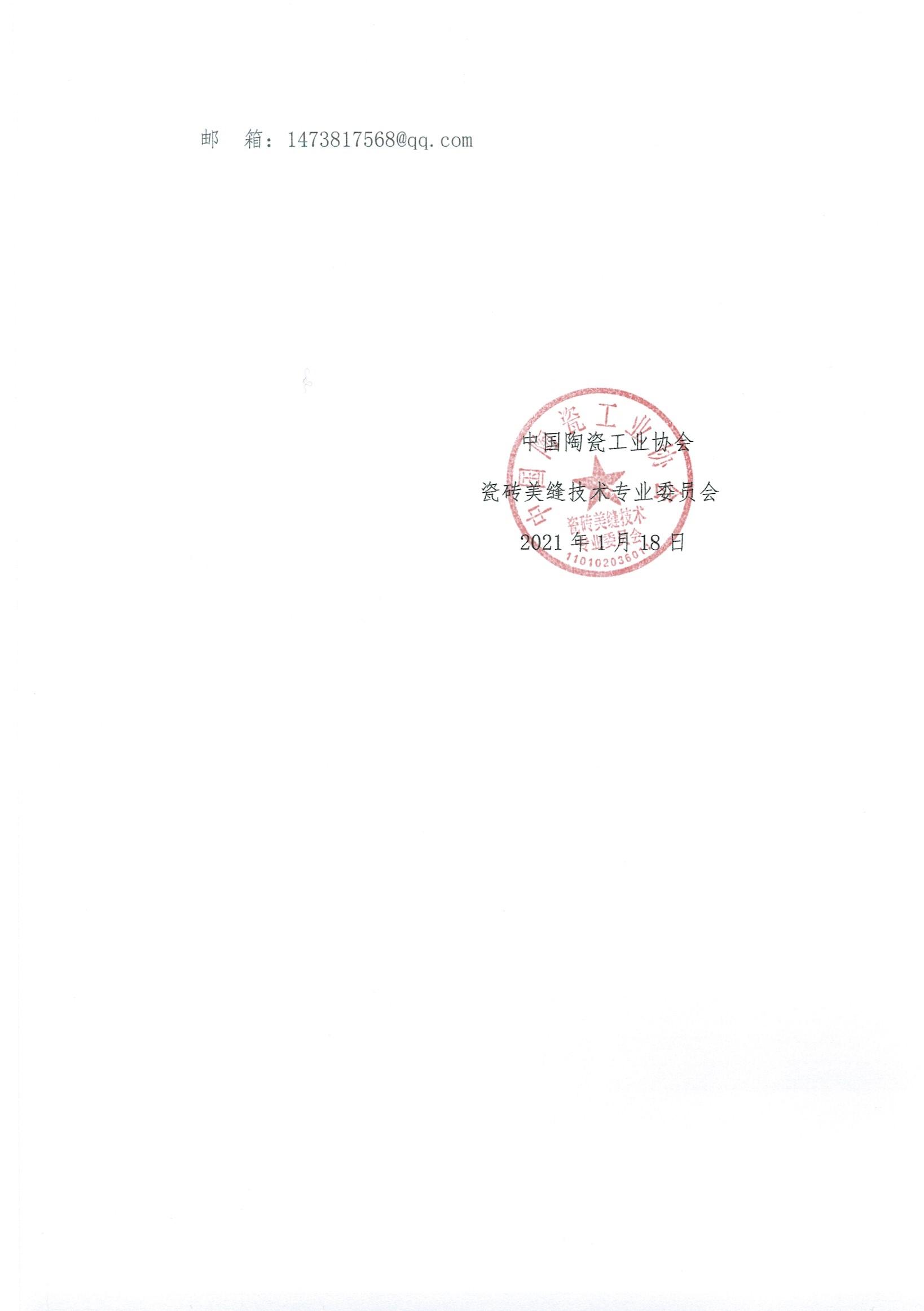 关于组织参加第36届佛山陶博会暨第一届中国美缝展的通知 中陶协CTA[2021]03号_页面_2