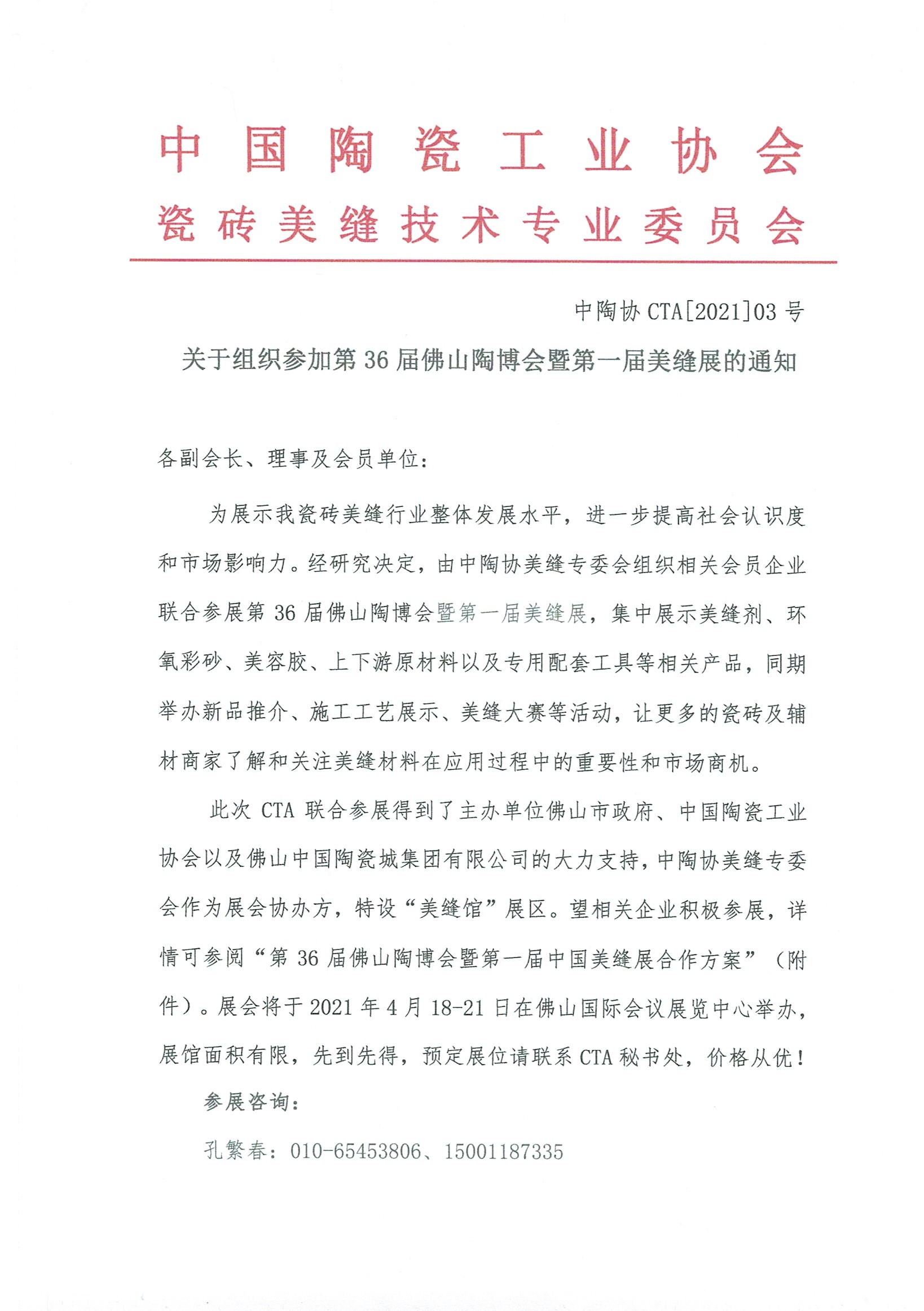 关于组织参加第36届佛山陶博会暨第一届中国美缝展的通知 中陶协CTA[2021]03号_页面_1