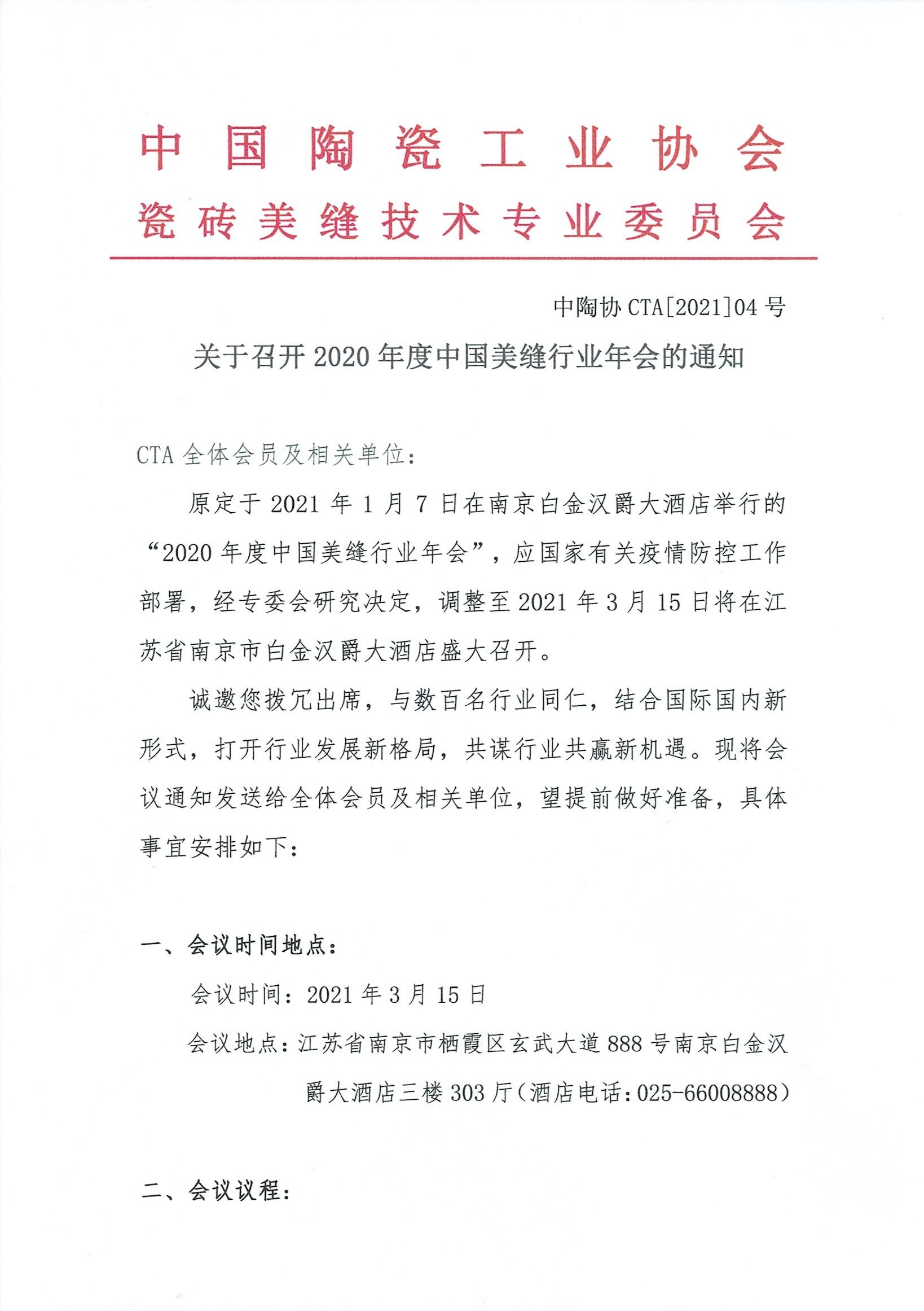 关于召开2020年度中国美缝行业年会的通知  中陶协CTA[2021]04号_页面_1