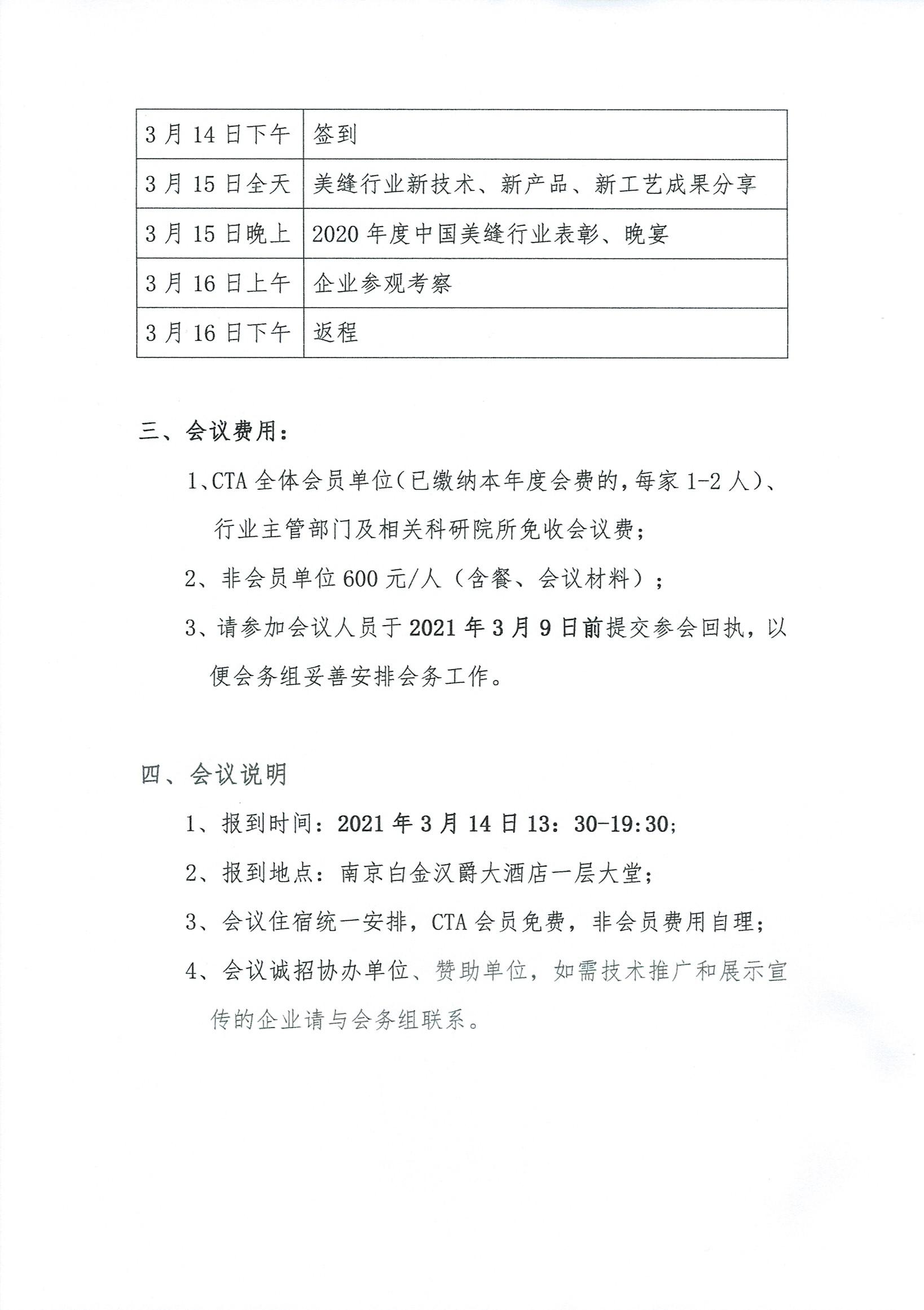 关于召开2020年度中国美缝行业年会的通知  中陶协CTA[2021]04号_页面_2