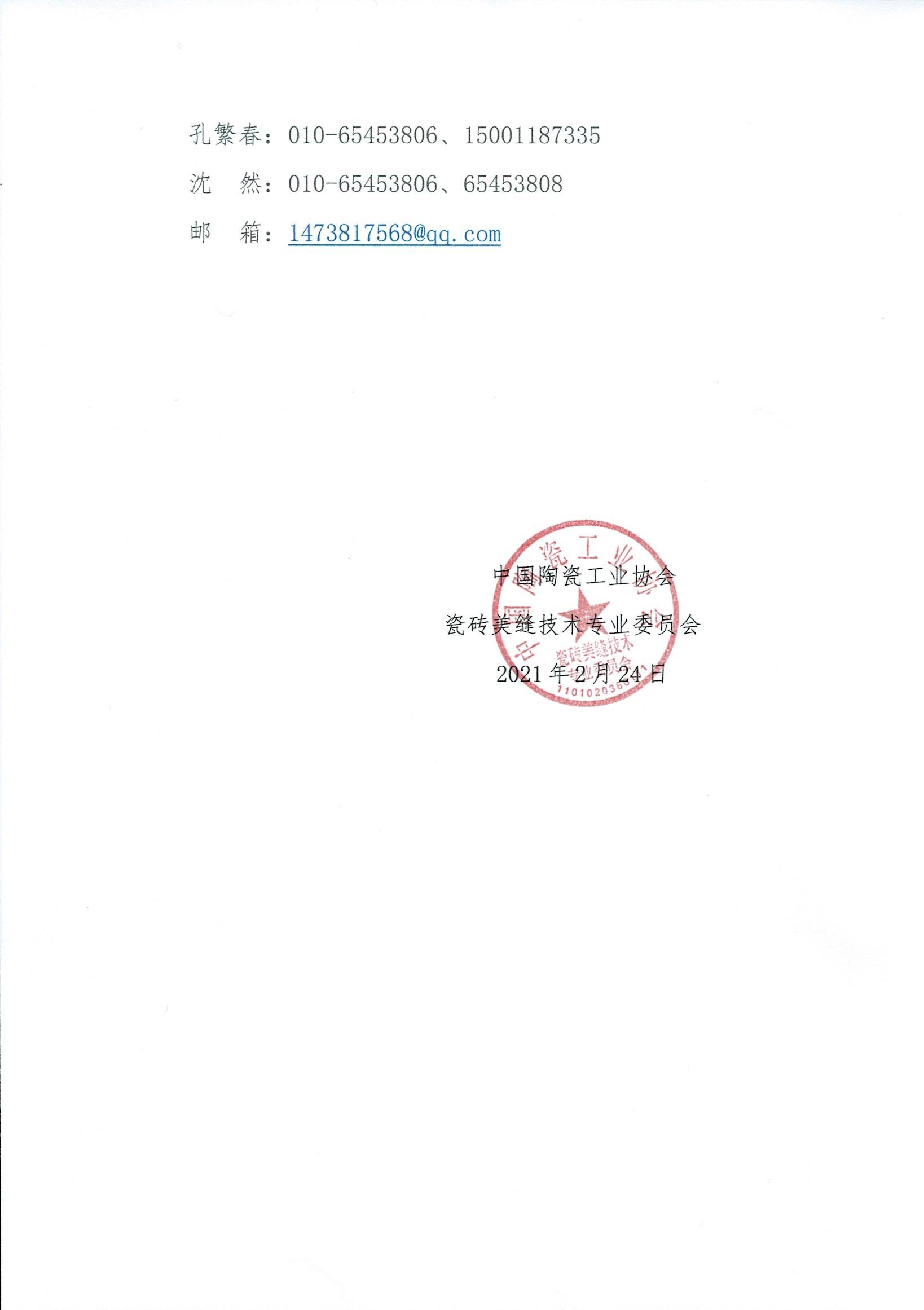 关于召开2020年度中国美缝行业年会的通知  中陶协CTA[2021]04号_页面_3