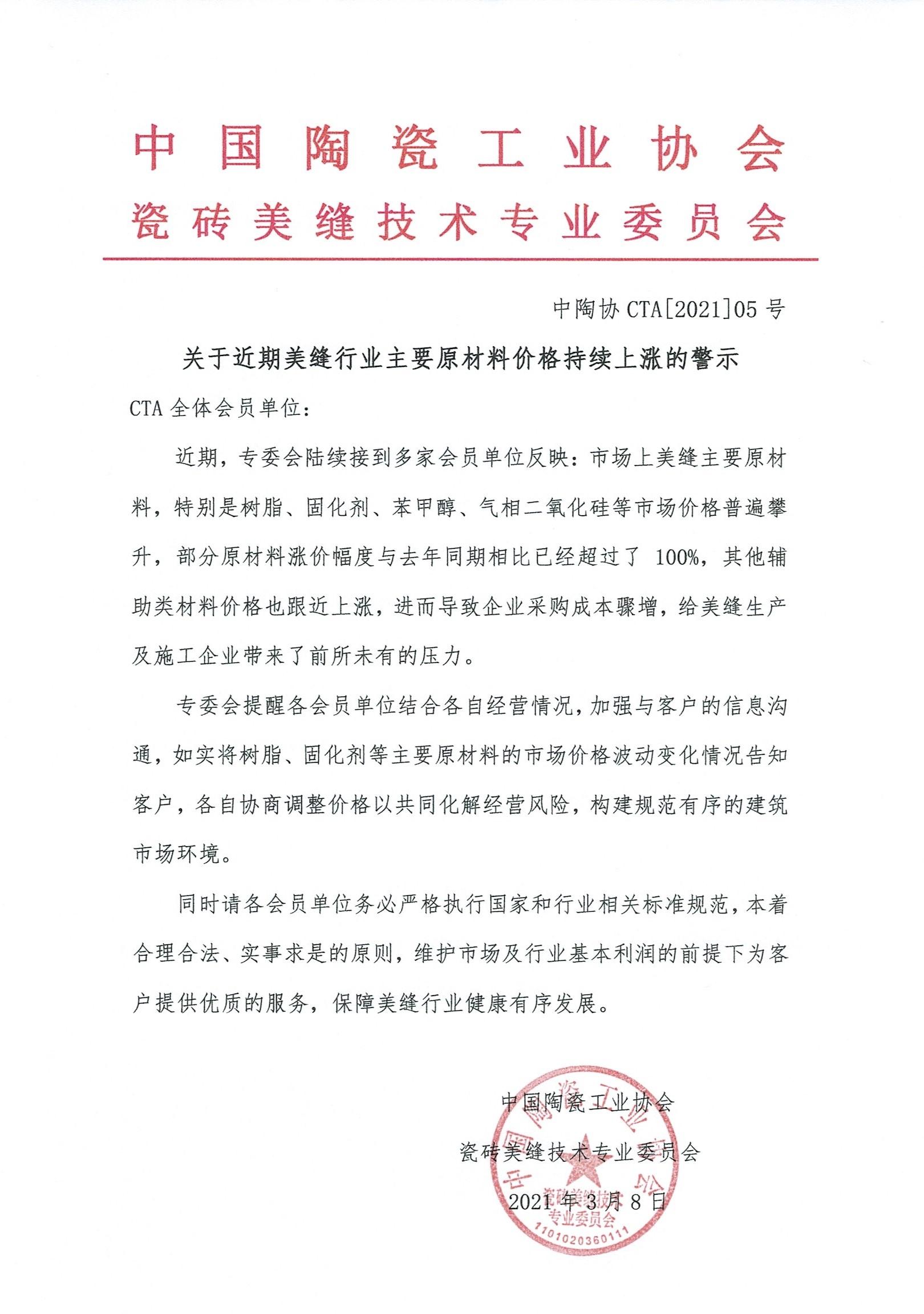 关于近期美缝行业主要原材料价格持续上涨的警示 中陶协CTA[2021]05号