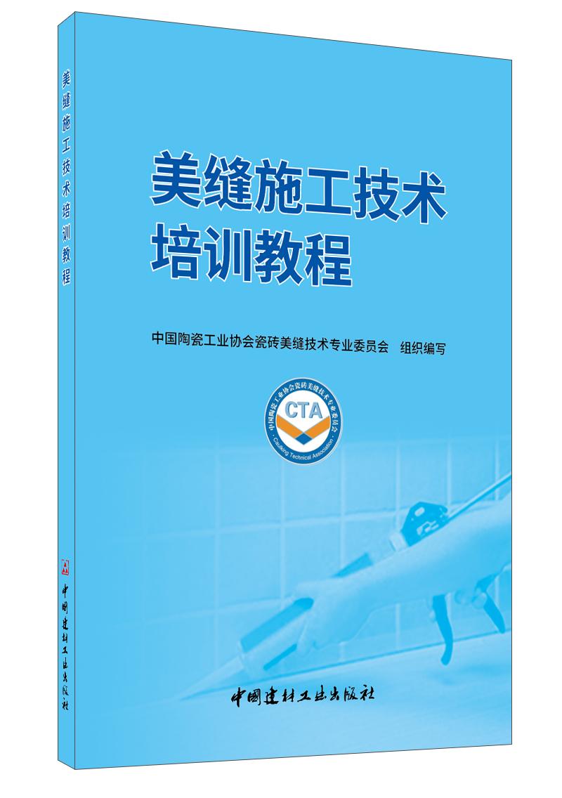 培训教材正式出版