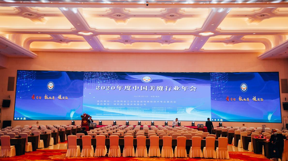 聚力赋能 共创共赢| 2020年度中国美缝行业年会胜利召开!