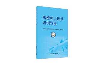 美缝行业首部培训教材正式出版发行