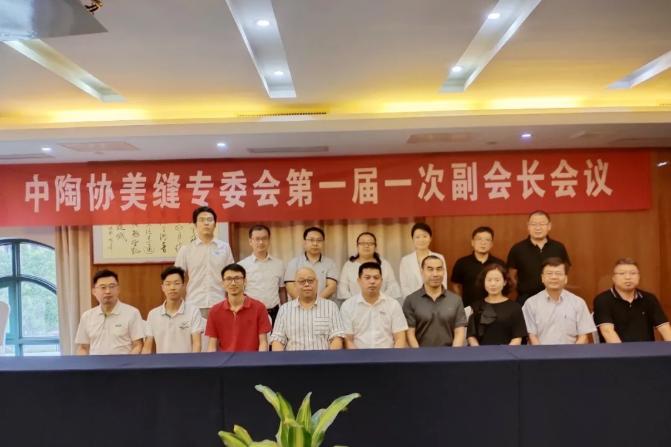 中陶协美缝专委会第一届一次副会长会议在南京成功召开