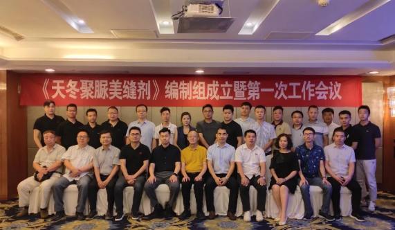 《天冬聚脲美缝剂》标准编制启动会在南京成功召开
