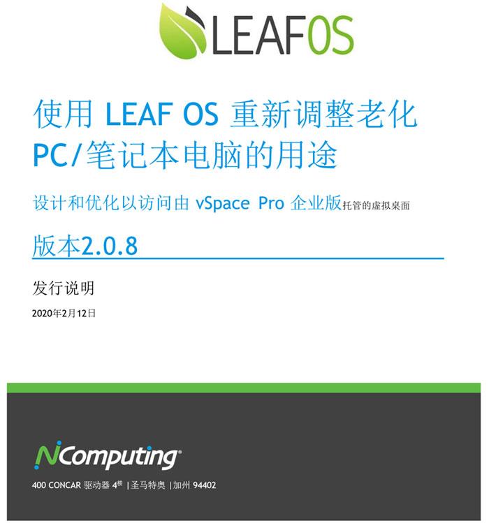 leafosad202002211