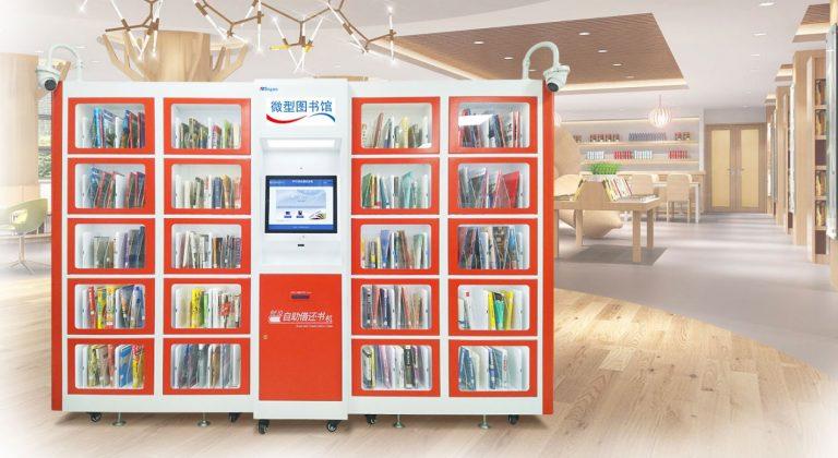 bogao微型图书馆20180918-768x420