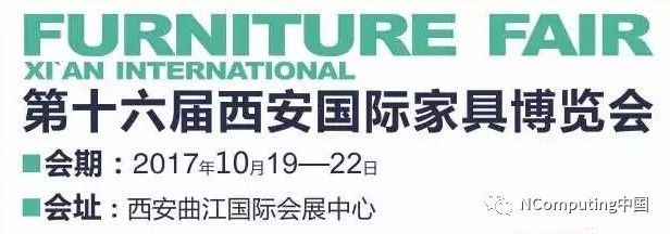 NComputing牵手中国制造2025,走进第16届西博会1
