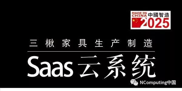 NC牵手中国家具制造2025,欢迎走进东莞家具国际博览会1