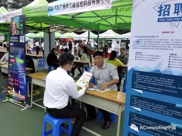 NComputing广东合作伙伴积极参与校园招聘活动3