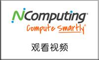 ncomputing观看视频1