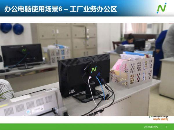 工厂业务办公电脑云桌面方案