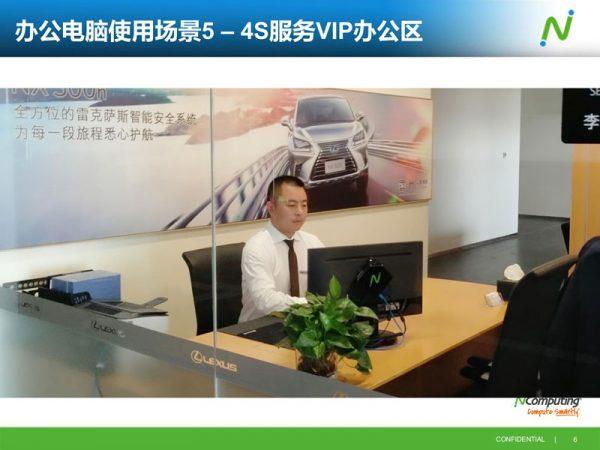 4S服务VIP办公电脑云桌面方案