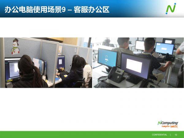 客服呼叫中心办公电脑云桌面方案