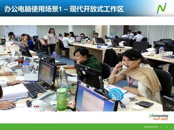 现代开放式办公电脑云桌面方案