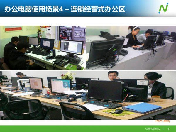 连锁经营式办公电脑云桌面方案