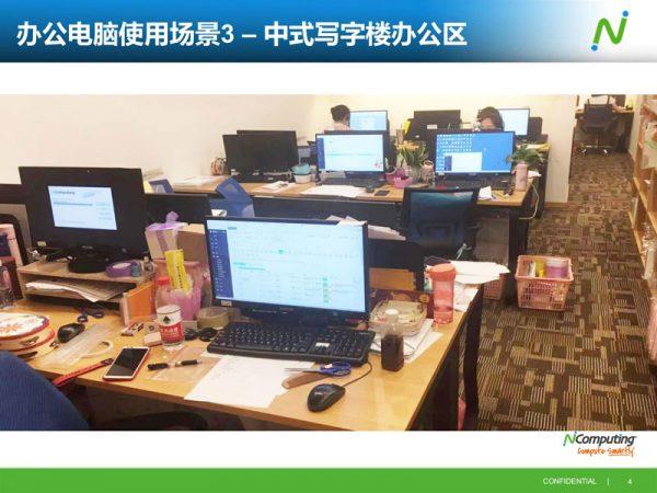 中式写字楼办公电脑云桌面方案