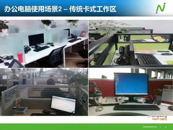 传统卡式办公电脑云桌面方案
