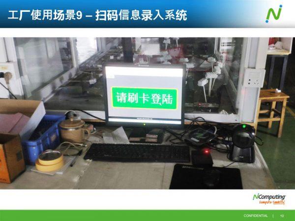 生产看板扫码信息录入云桌面方案