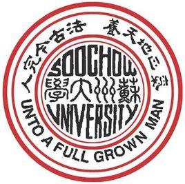 苏州大学LOGO