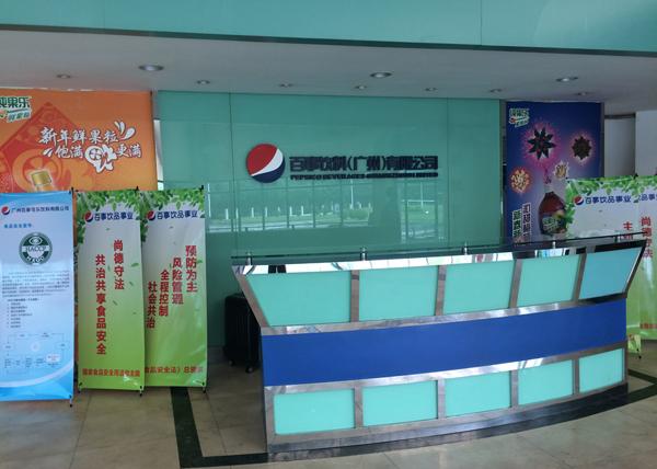 广州百事可乐4