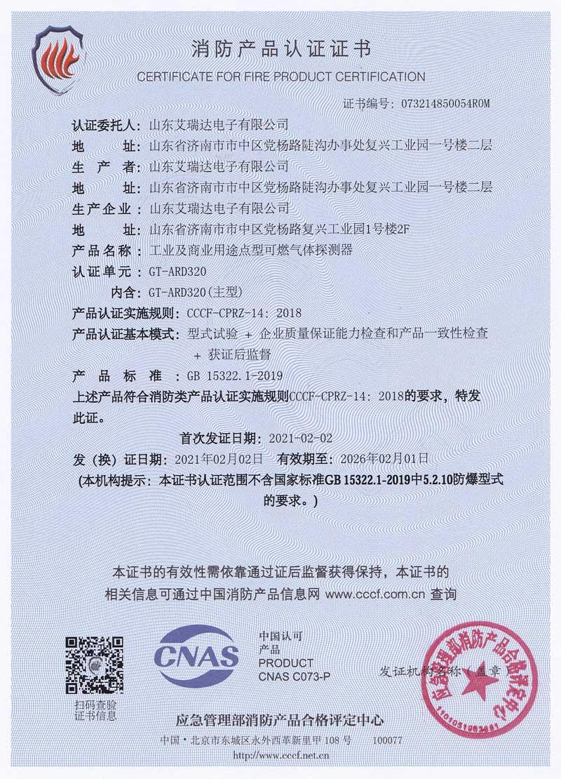 GT-ARD320消防证书
