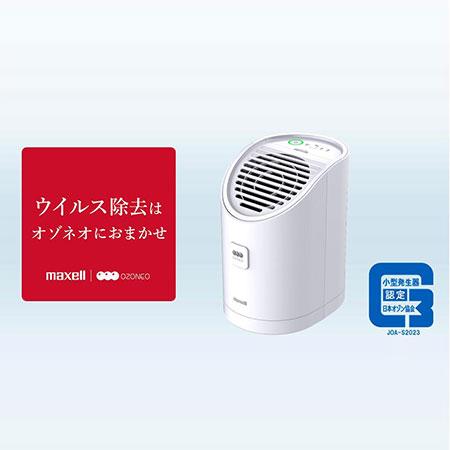 臭氧除菌消臭净化器MXAP-AEA255