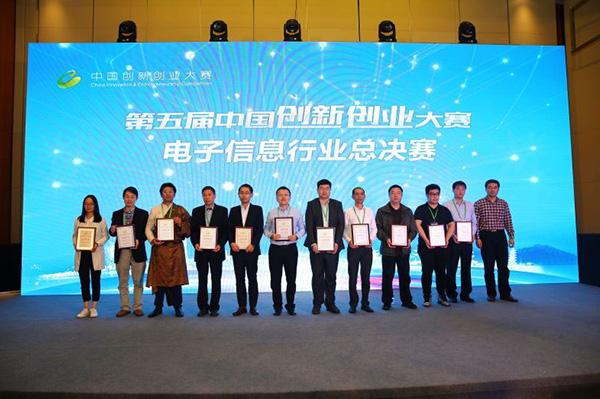 我公司荣获2016年第五届创新创业大赛电子信息行业总决赛优秀企业奖