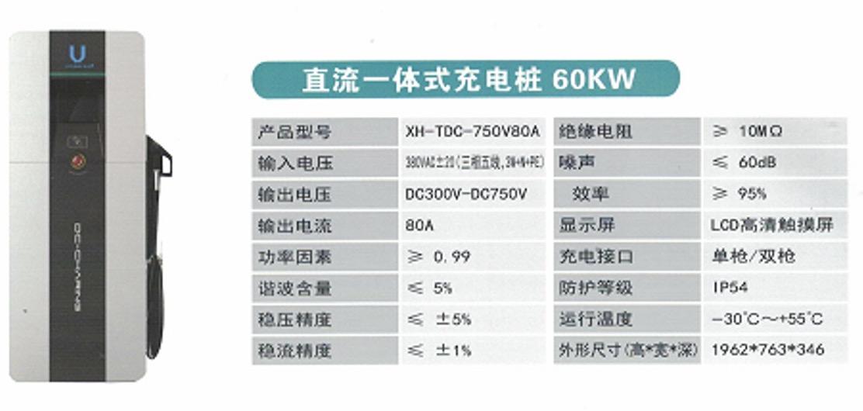 直流一体式充电桩 60KW