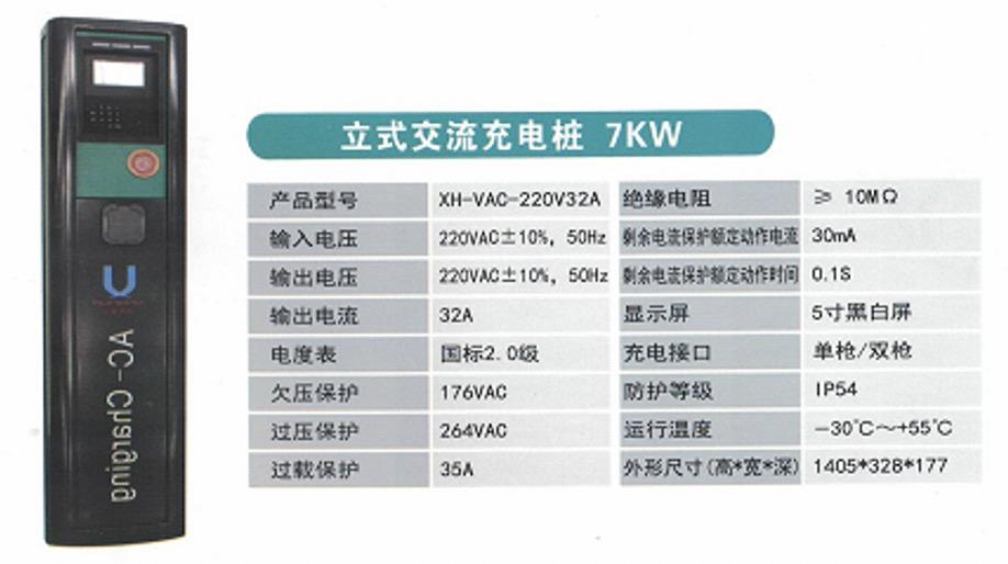交流充电桩 7KW II