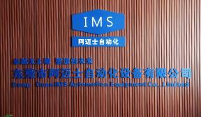 东莞市阿迈士自动化设备有限公司