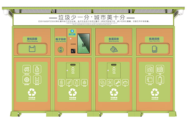 智能回收箱