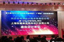 上海创霖设计的华源·阜华景源获第七届中国房地产广厦奖