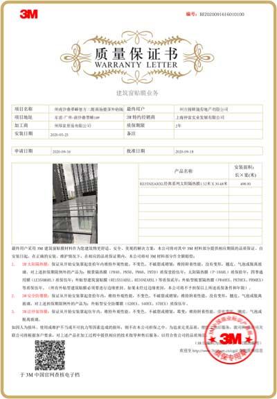 质量保证证书
